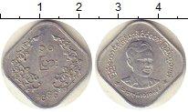 Изображение Монеты Мьянма Бирма 10 пья 1966 Алюминий XF
