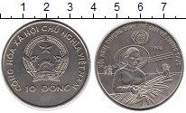 Изображение Монеты Вьетнам 10 донг 1996 Медно-никель UNC- ФАО