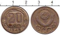 Изображение Монеты СССР 20 копеек 1948 Медно-никель VF Герб СССР. Ранние Со