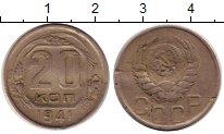 Изображение Монеты СССР 20 копеек 1941 Медно-никель VF Герб СССР. Ранние Со