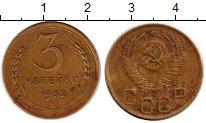 Изображение Монеты СССР 3 копейки 1952 Медь VF Герб СССР. Ранние Со
