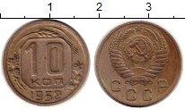 Изображение Монеты СССР 10 копеек 1952 Медно-никель VF