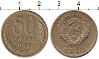 Изображение Монеты СССР 50 копеек 1966 Медно-никель VF