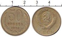 Изображение Монеты СССР 50 копеек 1972 Медно-никель XF Герб СССР