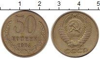 Изображение Монеты СССР 50 копеек 1974 Медно-никель VF