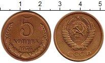 Изображение Монеты СССР 5 копеек 1974 Медь XF Герб СССР