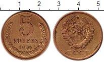 Изображение Монеты СССР 5 копеек 1976 Медь XF Герб СССР