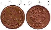Изображение Монеты СССР 5 копеек 1977 Медь VF Герб СССР
