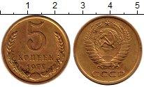Изображение Монеты СССР 5 копеек 1977 Медь XF Герб СССР