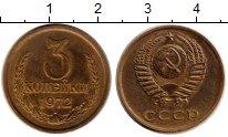 Изображение Монеты СССР 3 копейки 1972 Медь XF Герб СССР