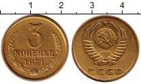 Изображение Монеты СССР 3 копейки 1971 Медь XF Герб СССР