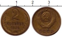 Изображение Монеты СССР 2 копейки 1970 Медь VF Герб СССР
