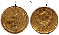 Изображение Монеты СССР 2 копейки 1970 Медь XF Герб СССР