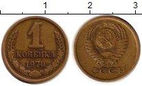 Изображение Монеты СССР 1 копейка 1970 Медь XF Герб СССР