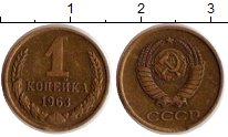 Изображение Монеты СССР 1 копейка 1963 Медь XF Герб СССР