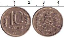 Изображение Монеты Россия 10 рублей 1993 Медно-никель XF НЕ МАГНИТ !!! ММД