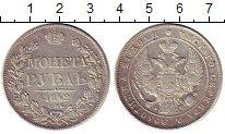 Изображение Монеты 1825 – 1855 Николай I 1 рубль 1842 Серебро XF СПБ АЧ