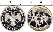 Изображение Монеты Россия 1 рубль 1997 Серебро Proof 100-летие Российског