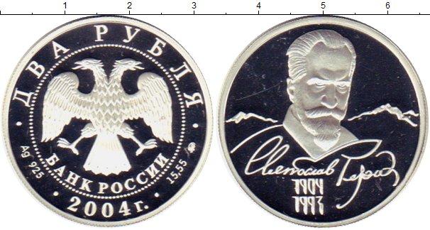 Картинка Монеты Россия 2 рубля Серебро 2004