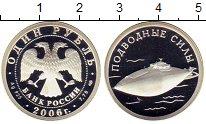 Изображение Монеты Россия 1 рубль 2006 Серебро Proof- Подводные силы