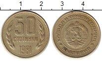 Изображение Монеты Болгария 50 стотинок 1981 Медно-никель XF