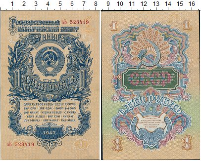 Изображение Банкноты СССР 1 рубль 1947