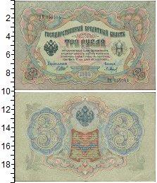 Изображение Банкноты 1894 – 1917 Николай II 3 рубля 1905  XF- Советское правительс