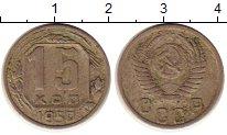 Изображение Монеты Россия СССР 15 копеек 1950 Медно-никель XF-