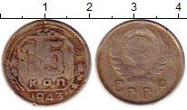 Изображение Монеты СССР 15 копеек 1943 Медно-никель VF