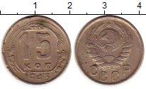 Изображение Монеты СССР 15 копеек 1943 Медно-никель XF
