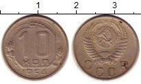 Изображение Монеты СССР 10 копеек 1954 Медно-никель XF