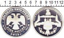 Изображение Монеты Россия 25 рублей 2013 Серебро Proof