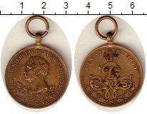 Изображение Монеты Германия Пруссия медаль 1863 Бронза XF-