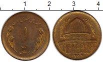 Изображение Монеты Иран 1 риал 1980 Латунь XF Международный день И