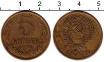 Изображение Монеты СССР 5 копеек 1976 Латунь XF-