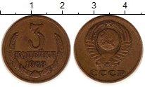 Изображение Монеты СССР 3 копейки 1968 Латунь VF