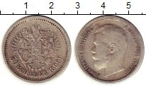 Изображение Монеты 1894 – 1917 Николай II 50 копеек 1899 Серебро VF АГ