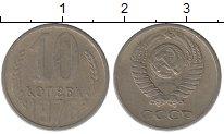 Изображение Монеты СССР 10 копеек 1976 Медно-никель XF
