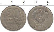 Изображение Монеты СССР 20 копеек 1978 Медно-никель XF