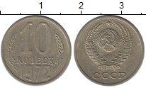 Изображение Монеты Россия СССР 10 копеек 1972 Медно-никель XF