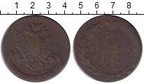 Изображение Монеты 1762 – 1796 Екатерина II 5 копеек 1767 Медь VF ЕМ