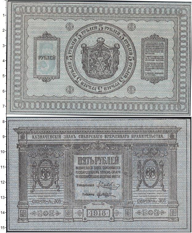 Магазин нумизмат омск монета регистан 5 рублей цена