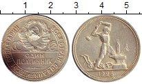 Изображение Монеты СССР 1 полтинник 1926 Серебро XF-