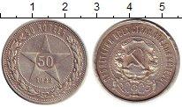 Изображение Монеты РСФСР 50 копеек 1922 Серебро XF- ПЛ