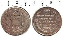 Изображение Монеты 1801 – 1825 Александр I 1 рубль 1814 Серебро VF СПБ МФ