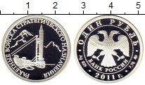 Изображение Монеты Россия 1 рубль 2011 Серебро Proof РВСН. Р-9. ммд