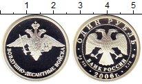 Изображение Монеты Россия 1 рубль 2006 Серебро Proof ВДВ. Эмблема спмд