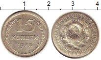 Изображение Монеты СССР 15 копеек 1930 Серебро XF
