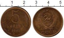 Изображение Монеты СССР 5 копеек 1961 Латунь XF