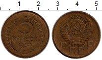 Изображение Монеты СССР 5 копеек 1957 Латунь XF